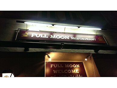 China Restaurant Full Moon